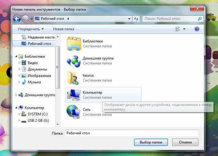 Как в Windows 7 добавить Мой компьютер на панель задач