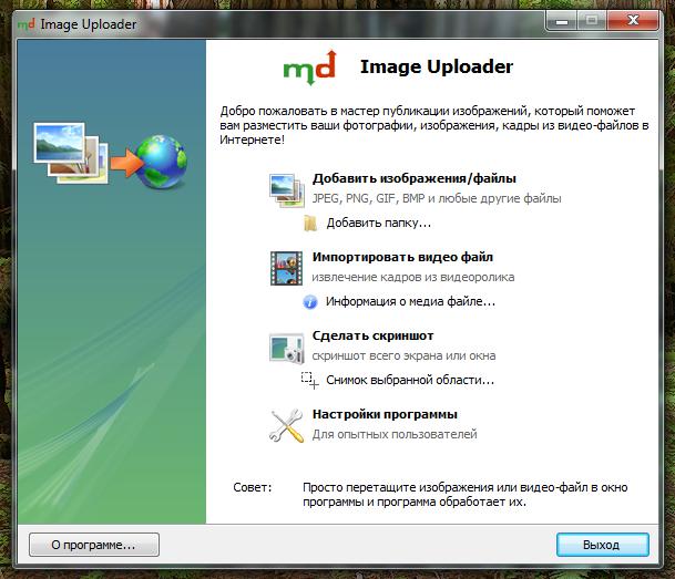 Image Uploader - программа для автоматического размещения изображений на хостинг для файлов