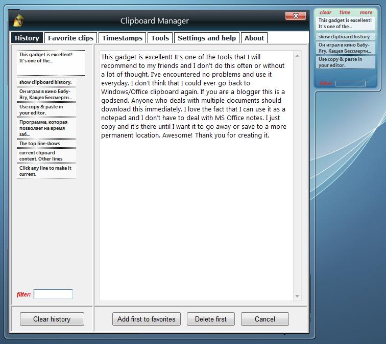 Clipboard Manager - полезный виджет для Windows Vista/7 (3)