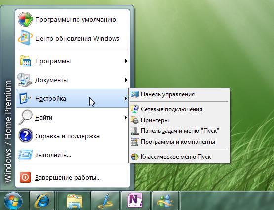 Classic Shell - классическое меню для Windows 7 (3)