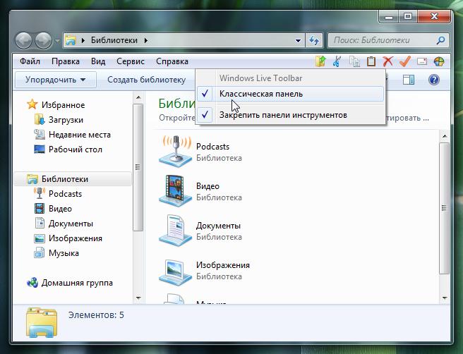 Classic Shell - классическое меню для Windows 7 (2)