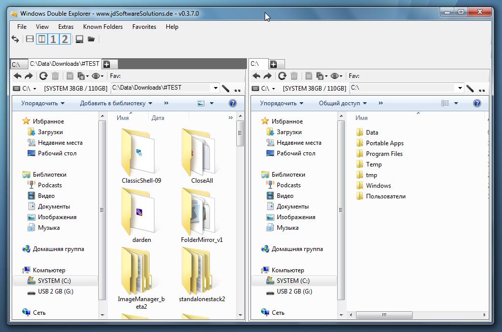 Windows Double Explorer - простой файловый менеджер (6)