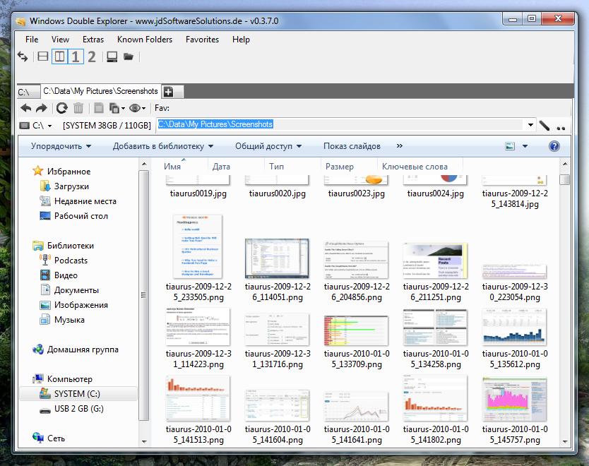 Windows Double Explorer - простой файловый менеджер (2)