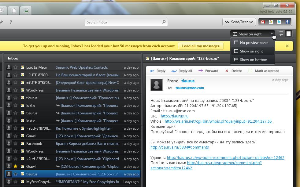 Inbox2 - новый взгляд на почту (6)