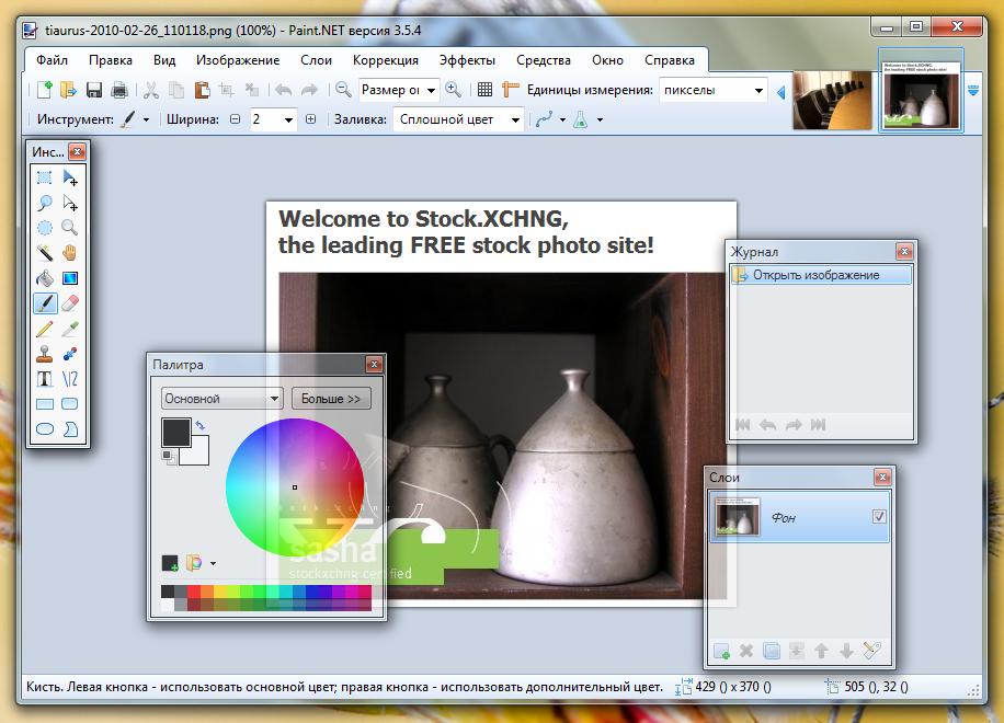 Paint.Net - лучший графический редактор для простых пользователей