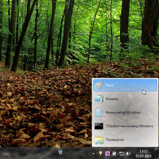 SE-TrayMenu — лаунчер для Windows 7