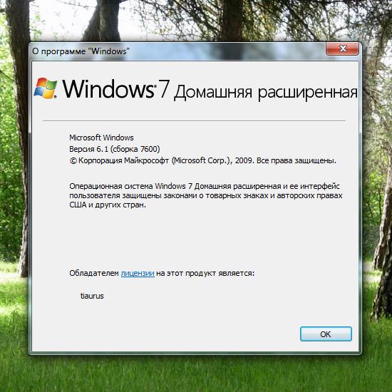 Как узнать версию Windows 7/8 (3)