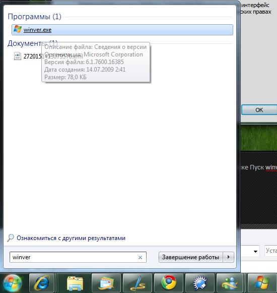 Как узнать версию Windows 7/8 (2)
