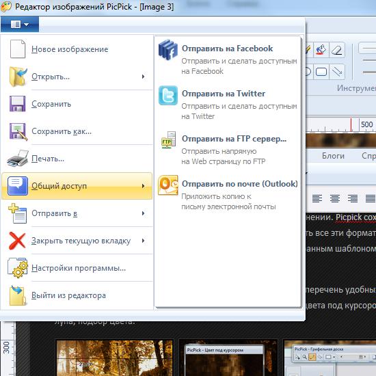 PicPick - скриншотмейкер с социальной составляющей