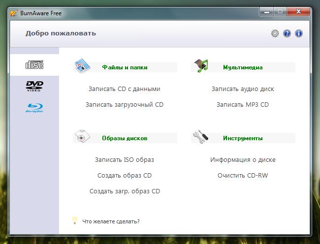 BurnAware - отличная бесплатная программа для записи оптических дисков