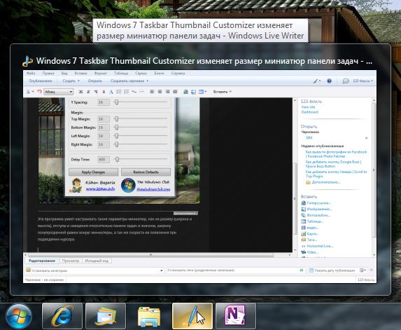 Windows 7 Taskbar Thumbnail Customizer изменяет размер миниатюр панели задач