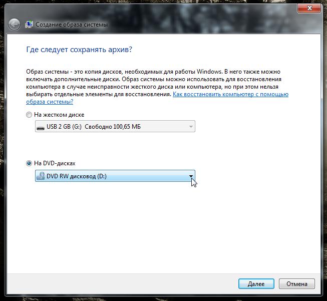 Как создать образ системы в Windows 7