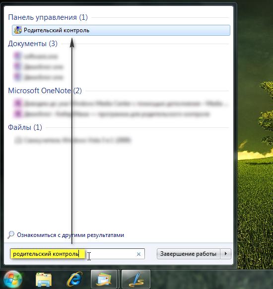 Как использовать родительский контроль в Windows 7