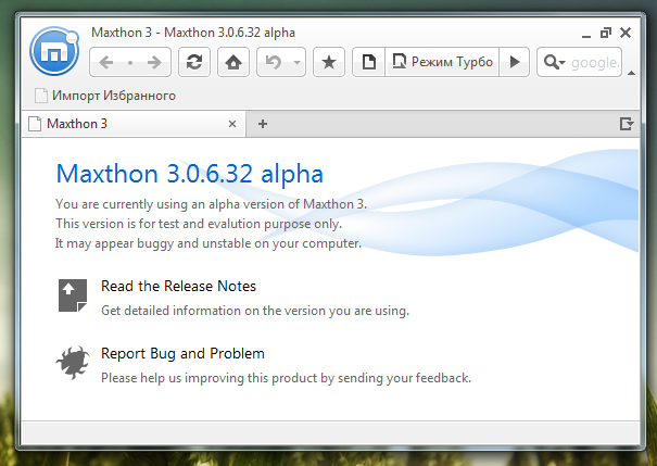 Новая версия браузера Maxthon
