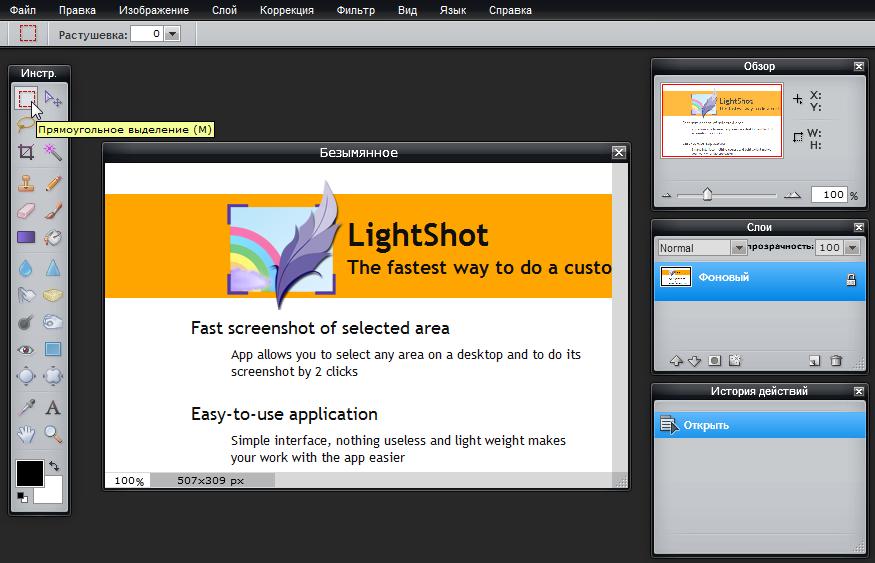 LightShot — удобный скриншотмейкер с интеграцией в браузеры, онлайновым редактором и отправкой в социальные сети