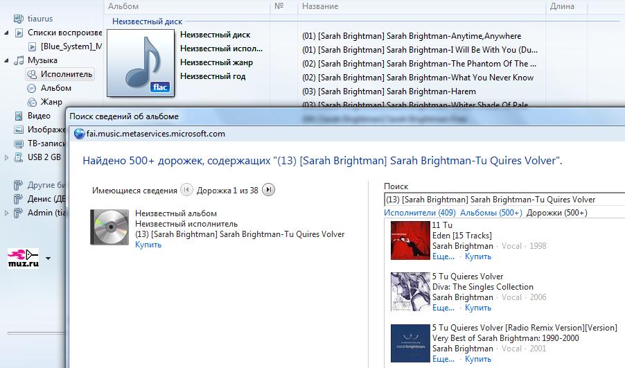Как добавить поддержку FLAC в Windows Media Player