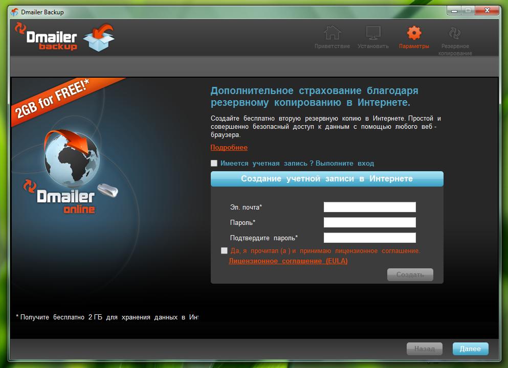 Dmailer - бесплатный бэкап с безопасным сохранением данных в интернете