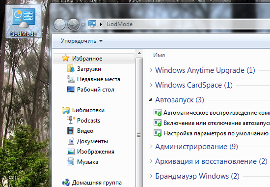 Режим бога в Windows 7