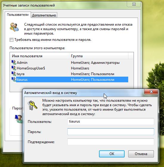 Безопасный автоматический вход в Windows