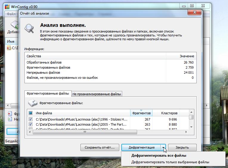 WinContig - бесплатный портабельный дефрагментатор (1)