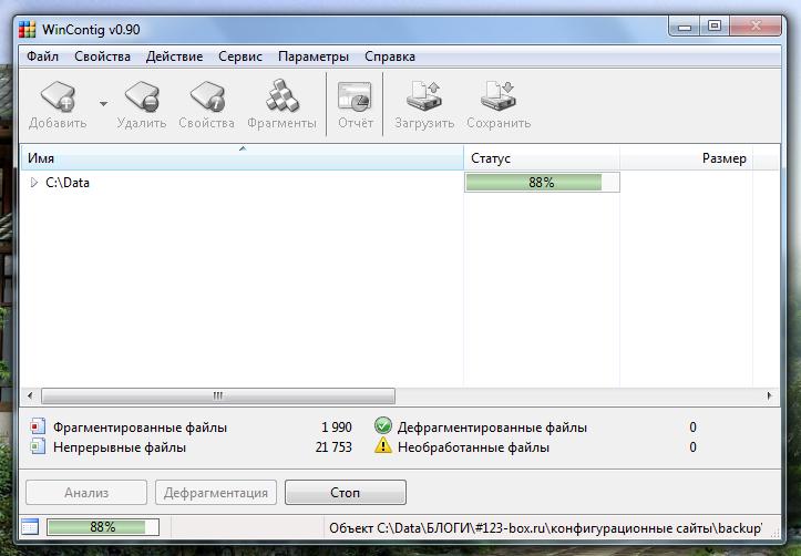 WinContig - бесплатный портабельный дефрагментатор (2)