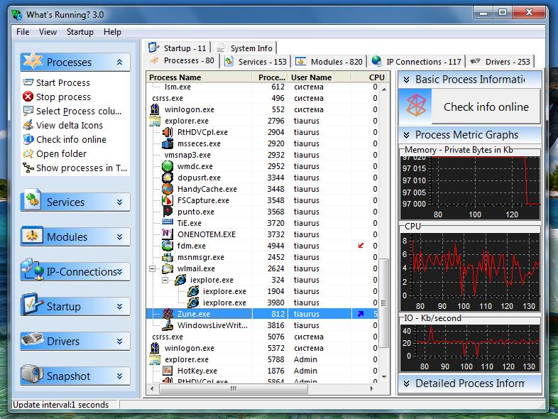 What's Running - программа для мониторинга запущенных процессов