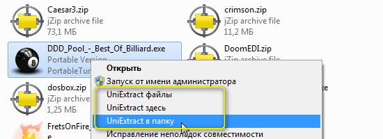 Universal Extractor - анти-архиватор