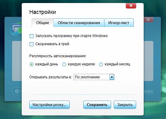 Carambis Software Updater - программа для проверки версий установленных программ (2)