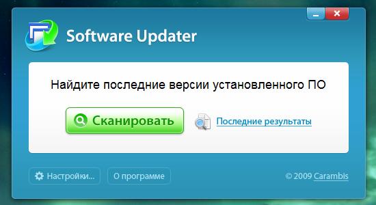 Carambis Software Updater - программа для проверки версий установленных программ (3)