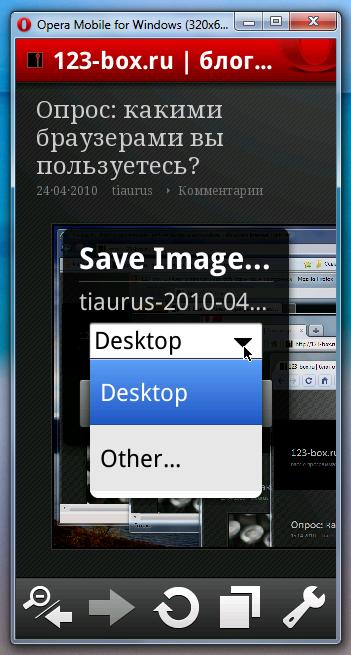 Эмулятор Opera Mobile (5)