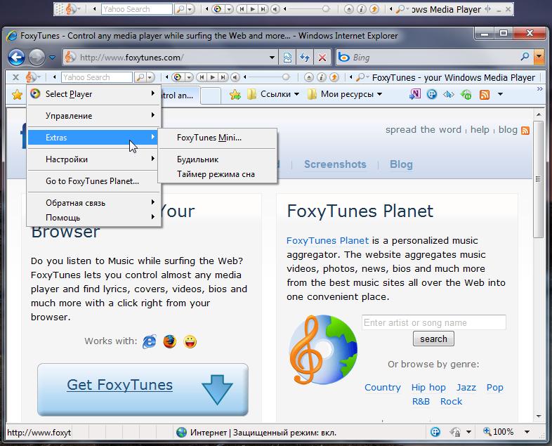 FoxyTunes - управление музыкой из браузера