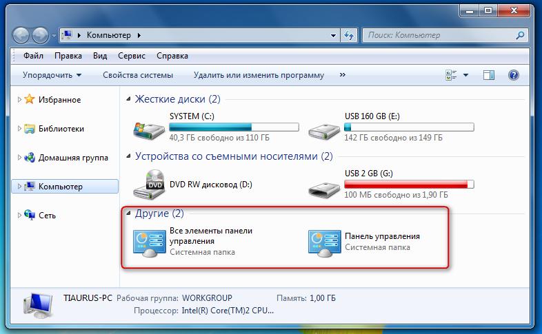 Как добавить Панель управления в Мой компьютер (1)