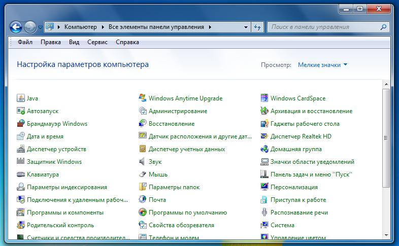 Как добавить Панель управления в Мой компьютер (3)