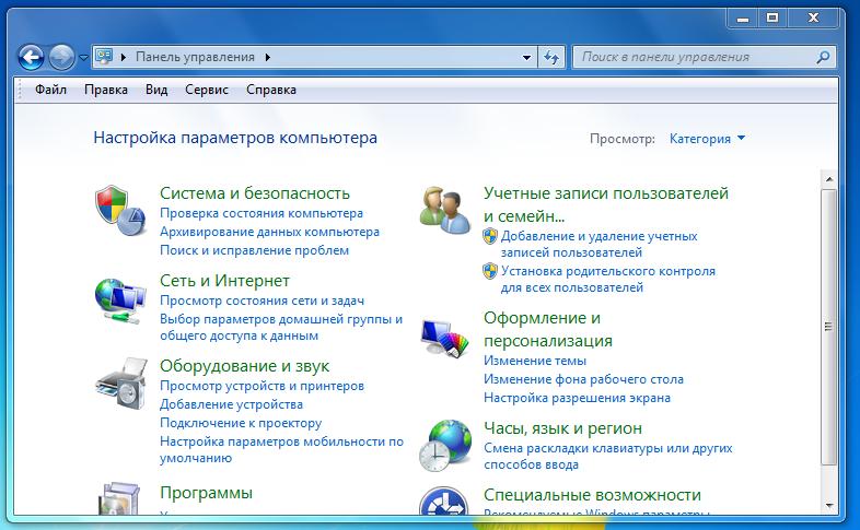 Как добавить Панель управления в Мой компьютер (2)