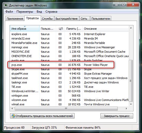Power Video Player - простой плеер для HD-видео (1)