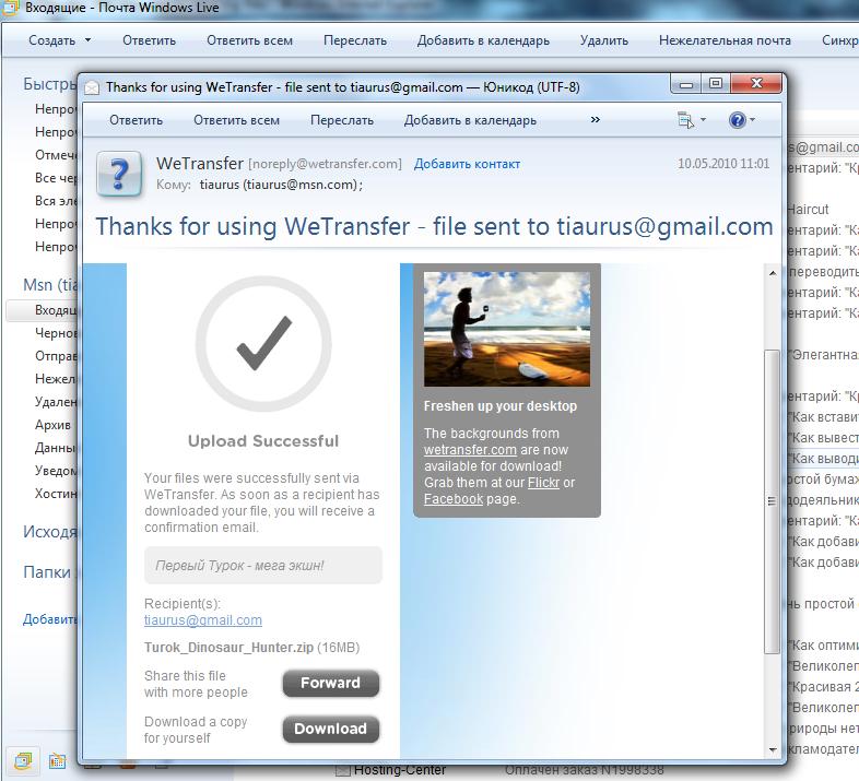 WeTransfer - красивый сервис для обмена большими файлами (4)