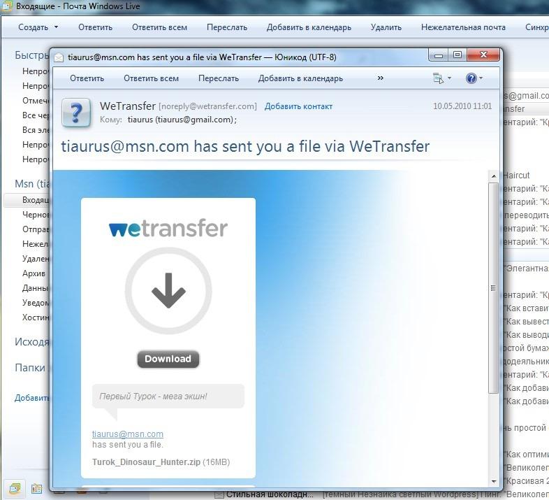 WeTransfer - красивый сервис для обмена большими файлами (1)