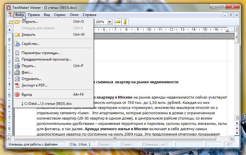 TexMaker Viewer - программа для просмотра и печати текстовых офисных документов