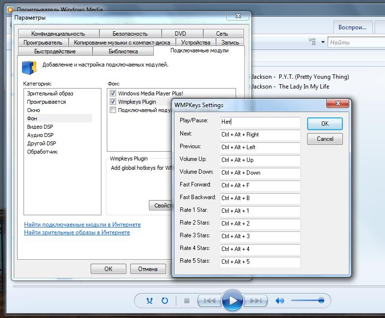Управление Windows Media Player с помощью горячих клавиш (2)