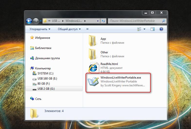 Как сделать Windows Live Writer портабельным (4)