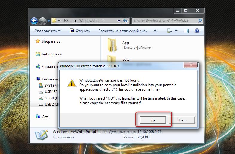 Как сделать Windows Live Writer портабельным (3)