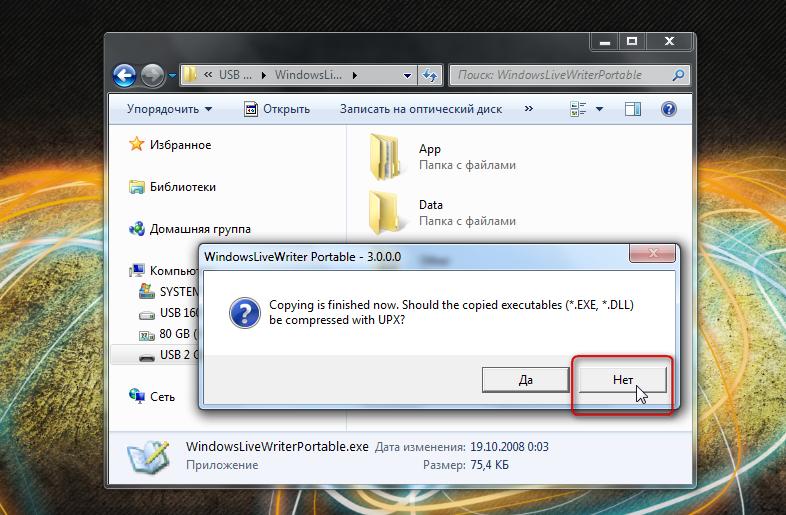 Как сделать Windows Live Writer портабельным (1)
