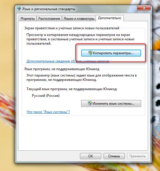 Как сменить раскладку по умолчанию при входе в Windows 7