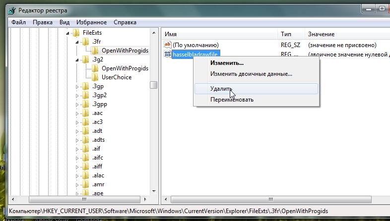 Как отредактировать меню Открыть в Windows 7