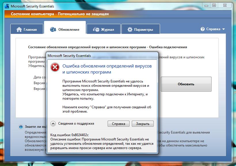 Как обновить Microsoft Security Essentials вручную