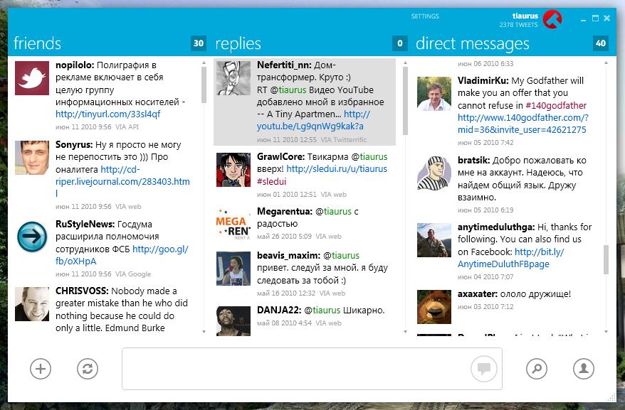 MetroTwit - красивая и удобная программа для общения в Твиттере (5)