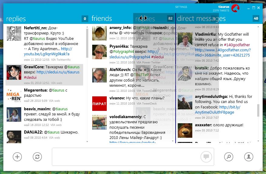MetroTwit - красивая и удобная программа для общения в Твиттере (4)