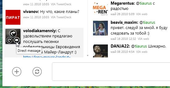 MetroTwit - красивая и удобная программа для общения в Твиттере (1)
