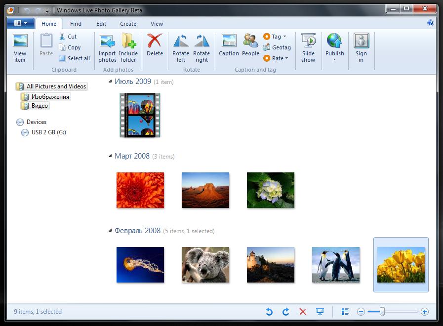 Что мы увидим в Windows Live Essentials 2010 Wave 4