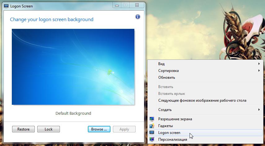 Logon Screen - утилита для смены фона окна приветствия в Windows 7